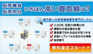 厨房機器買取.net